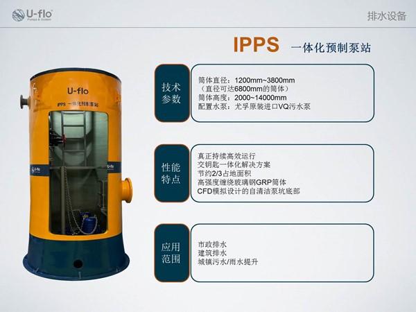 一體化泵站型號及參數